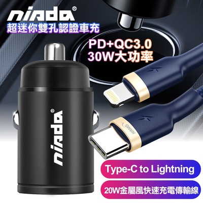 NISDA CA-302DQ PD+QC3.0雙孔認證車充30W+HANG Type-C to Lightning 20W金屬風快速充電傳輸線-黑
