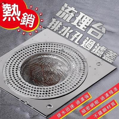 熱銷流理台排水孔過濾蓋 超值二入