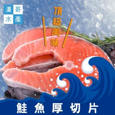 (任選) 漢哥水產 鮭魚厚切片 (450g / 包)