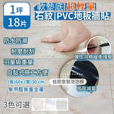 家適帝 軟墊底超輕量石紋PVC地板牆貼(18片/約1坪)