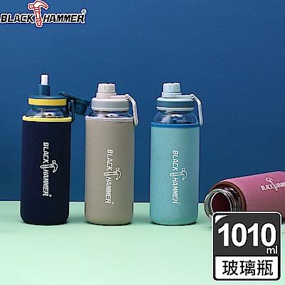 【BLACK HAMMER】Drink Me 耐熱玻璃水瓶 1010ML(四色任選)