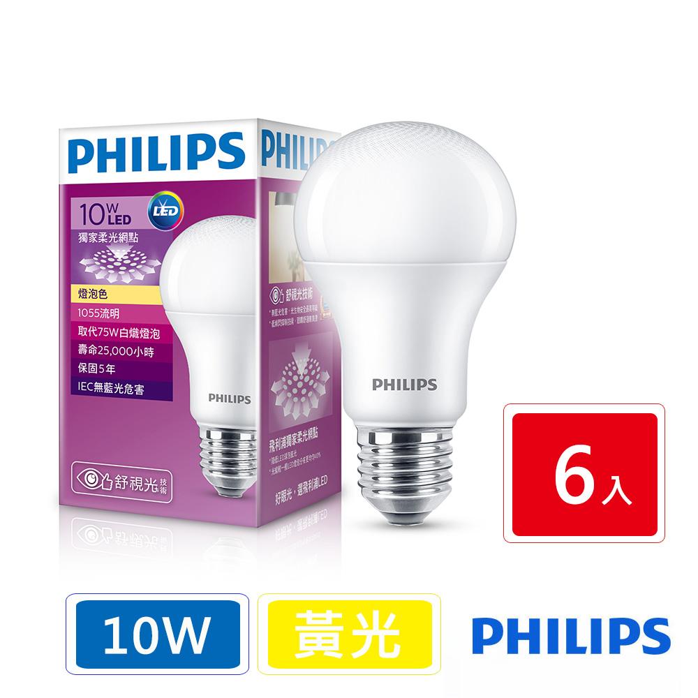飛利浦 PHILIPS 第7代 舒視光 10W LED燈泡-黃光6入組