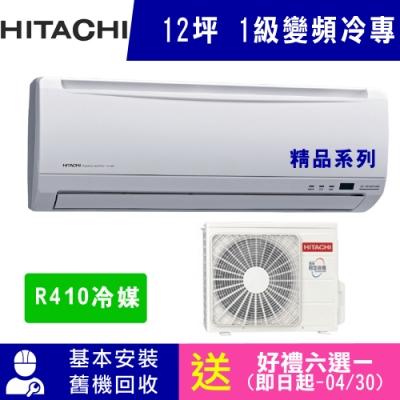 HITACHI日立 12坪 1級變頻冷專冷氣 RAC-71SK1/RAS-71SK1 精品系列