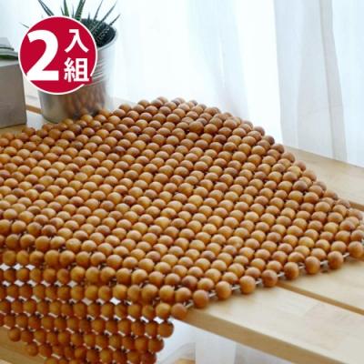 絲薇諾 檜木圓珠坐墊2入組-單人座 45×45cm