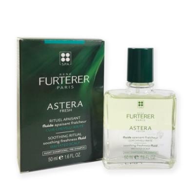[時時樂限定] RENE FURTERER 紫苑草精油50ml ASTERA -快