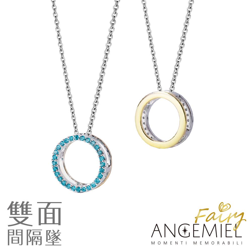 Angemiel 安婕米 純銀項鍊 Fairy精靈-Miracle中間隔墜(藍鑽.金)
