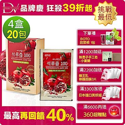 超取登記領60 韓國IZMiZ逸直美 高濃度紅石榴鮮榨美妍飲x4盒(20包)-快速到貨