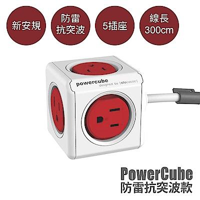 荷蘭 allocacoc PowerCube 防雷抗突波款 延長線/紅色/線長3公尺