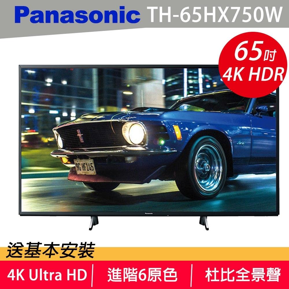 Panasonic國際牌65型4K聯網液晶電視 TH-65HX750W
