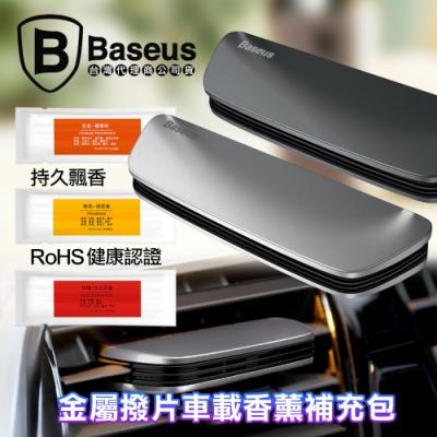Baseus倍思 超質感金屬撥片汽車空氣車用香薰器 車用芳香-三個香味各1款