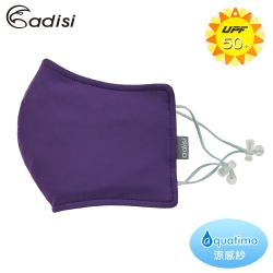 ADISI 銅纖維消臭抗UV立體剪裁口罩 AS19040 / 深紫