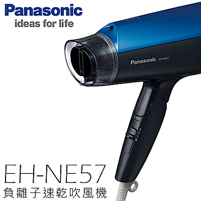 Panasonic 國際牌 EH-NE57 負離子吹風機
