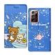 日本授權正版 拉拉熊 三星 Samsung Galaxy Note20 Ultra 5G 金沙彩繪磁力皮套(星空藍) product thumbnail 1