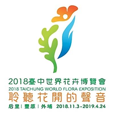 2018台中世界花卉博覽會 門票1張