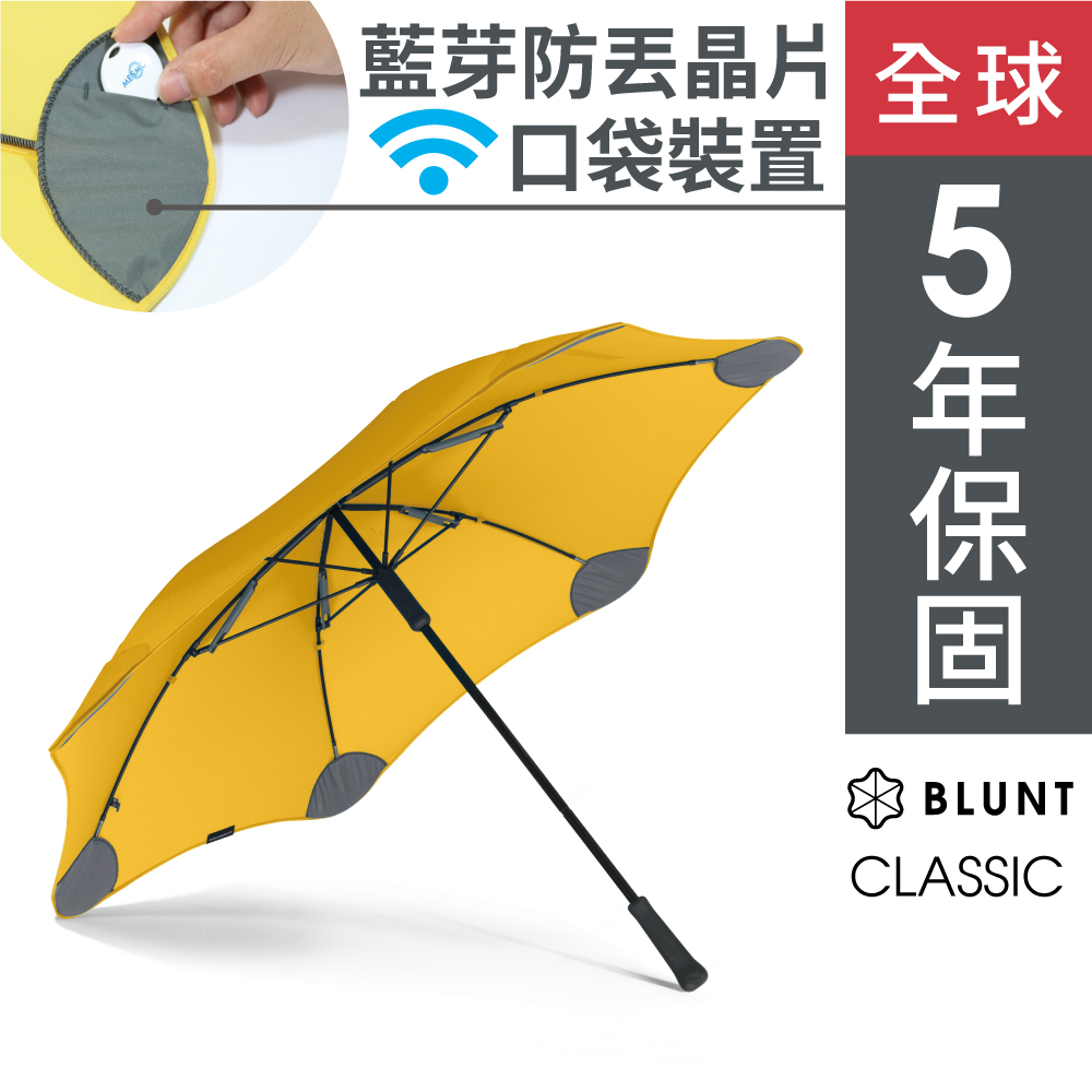 BLUNT CLASSIC 直傘大號 糖果黃