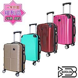 (福利品 24吋) 混款ABS硬殼箱/行李箱/旅行箱