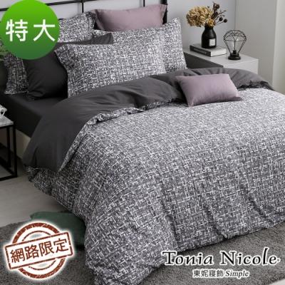 Tonia Nicole東妮寢飾 巴黎之夜100%精梳棉兩用被床包組(特大)