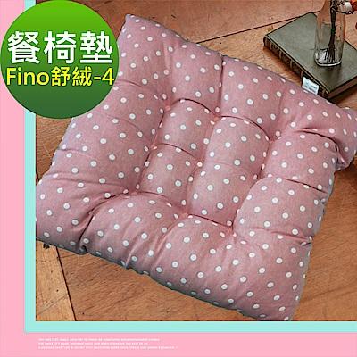 La Veda Fino 舒絨印花餐椅墊-淺粉小白點