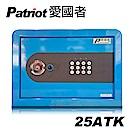 愛國者迷你電子密碼型保險箱(25ATK)