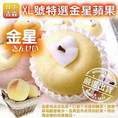 【天天果園】日本青森XL號金星蘋果(每顆約290g) x8顆