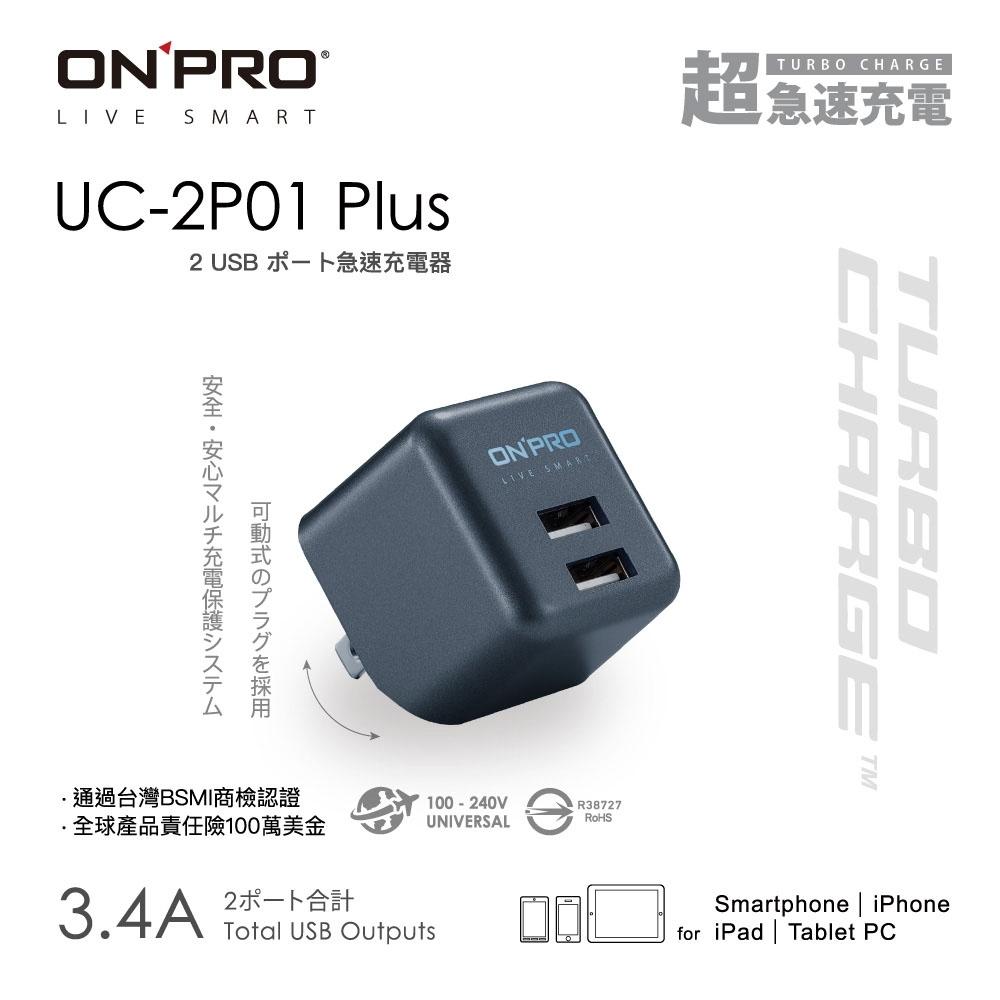 ONPRO UC-2P01 3.4A第二代超急速漾彩充電器【Plus版限定色】 product image 1