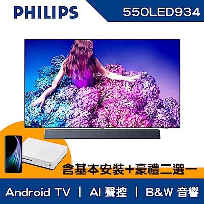 PHILIPS飛利浦 65型 4K OLED 四規HDR 安卓聯網液晶顯示器 65OLED934