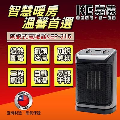 嘉儀PTC陶瓷式電暖器 KEP-315
