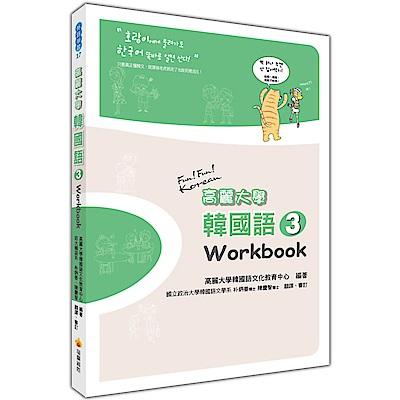 高麗大學韓國語(3)Workbook