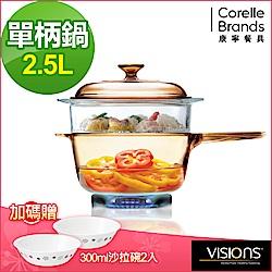 Visions晶彩透明鍋