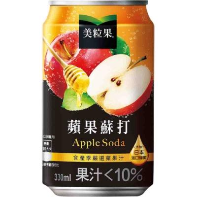 美粒果 蘋果蘇打易開罐330ml(24入/箱)
