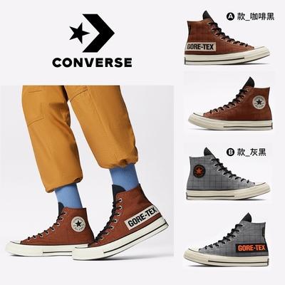 【限定下殺】CONVERSE CHUCK 70 GTX 高筒 防潑水 男鞋 女鞋 休閒鞋 2款任選