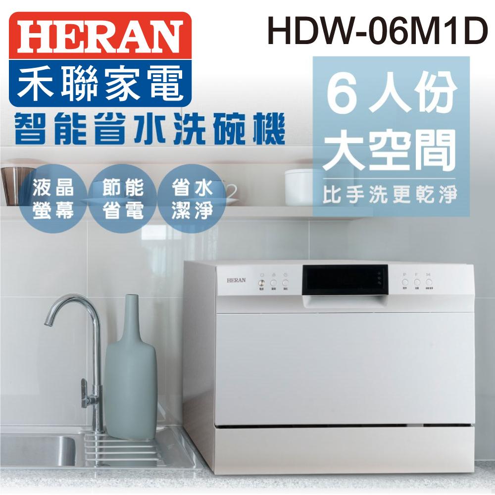 HERAN禾聯 6人份 智能省水洗碗機 HDW-06M1D+HDP-01D1