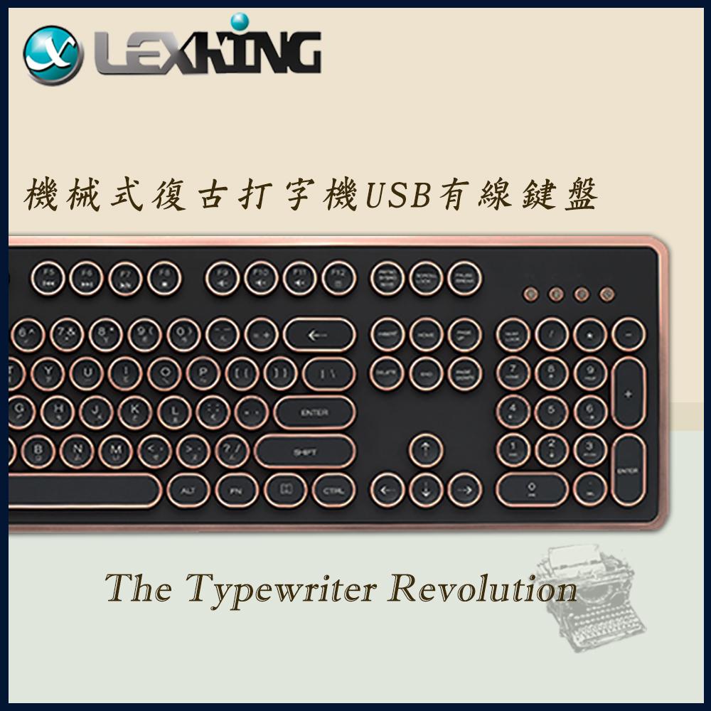 Lexking 雷斯特 LKB-7309(BR) 機械式復古打字機 古銅 有線鍵盤 product image 1