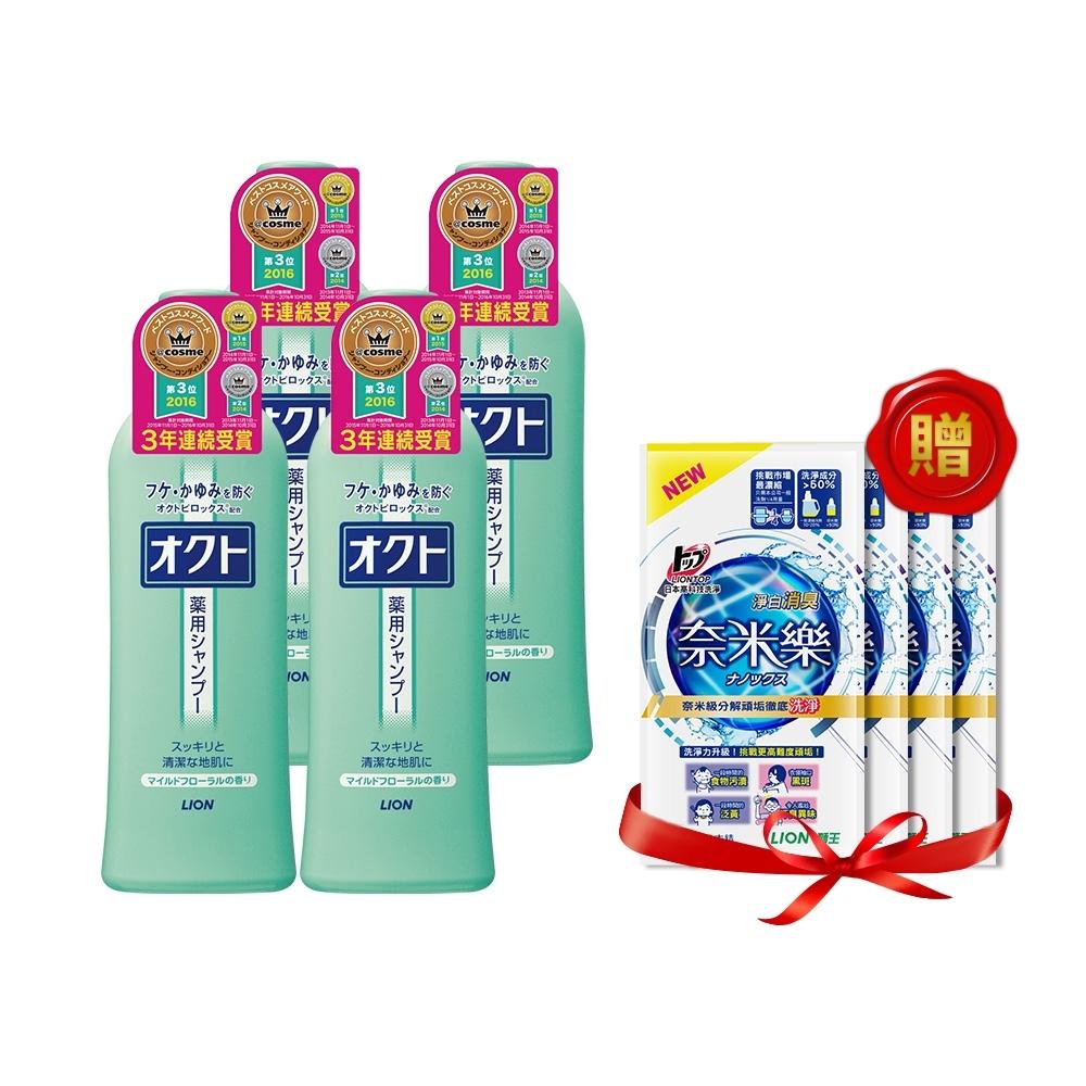 [時時樂限定]日本獅王LION OCTO清屑舒癢洗髮精 320ml x4+贈奈米樂20gx4