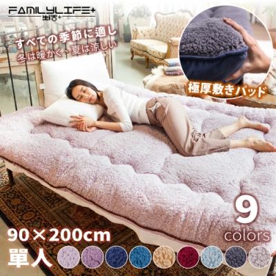 【FL生活+】日式羊羔絨加厚四季舒壓床墊-單人90*200公分-蜜桃粉(FL-231-5)