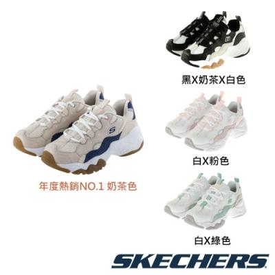 SKECHERS 年度熱銷潮流老爹鞋 EC獨家限時優惠