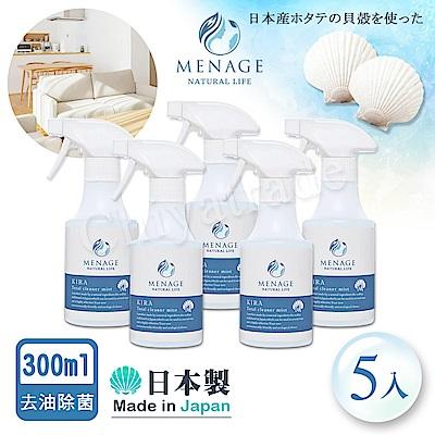 MENAGE 日本製 北海道扇貝 輝KIRA貝殼粉 去油除菌 噴霧清潔劑300ml-5入組