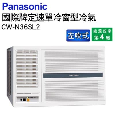 國際牌 5-7坪 4級定頻左吹窗型冷氣 CW-N36SL2