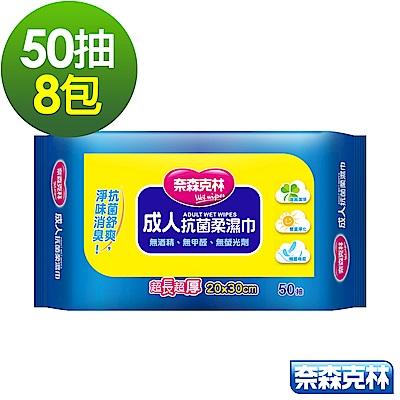 奈森克林 成人加厚加大抗菌柔濕巾50抽8包/組