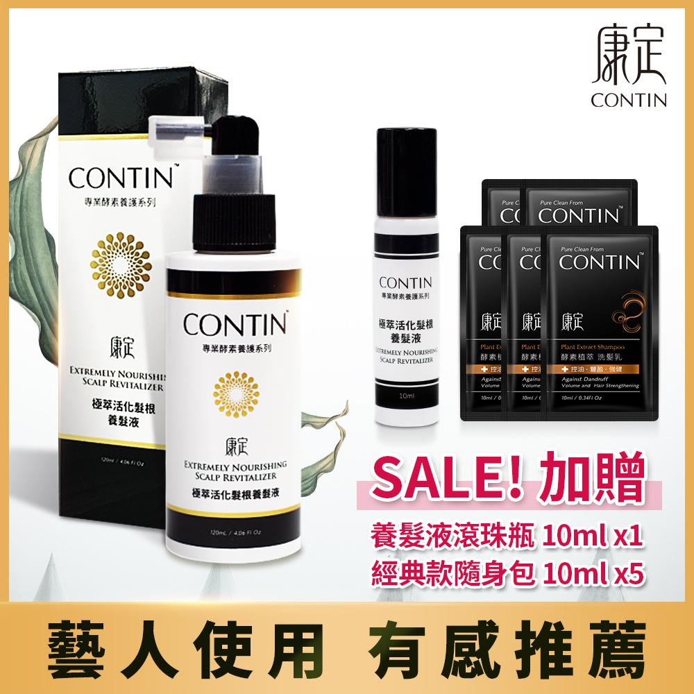 CONTIN 康定 酵素極萃修護養髮液(贈養髮液10ml+隨身包10ml*5)