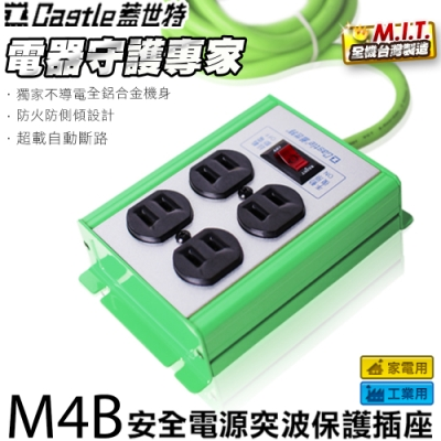 Castle 蓋世特 方型不傾倒全鋁合金安全延長插座-4座2孔9呎(M4B)-綠色