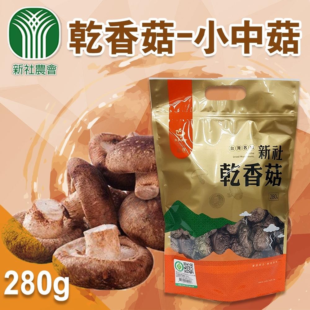 【新社農會】乾香菇-小中菇  (280g / 包  x2包)