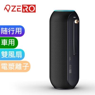 Zero零式 PM2.5無線淨化電漿殺菌除臭攜帶式空氣清淨機 AIR+