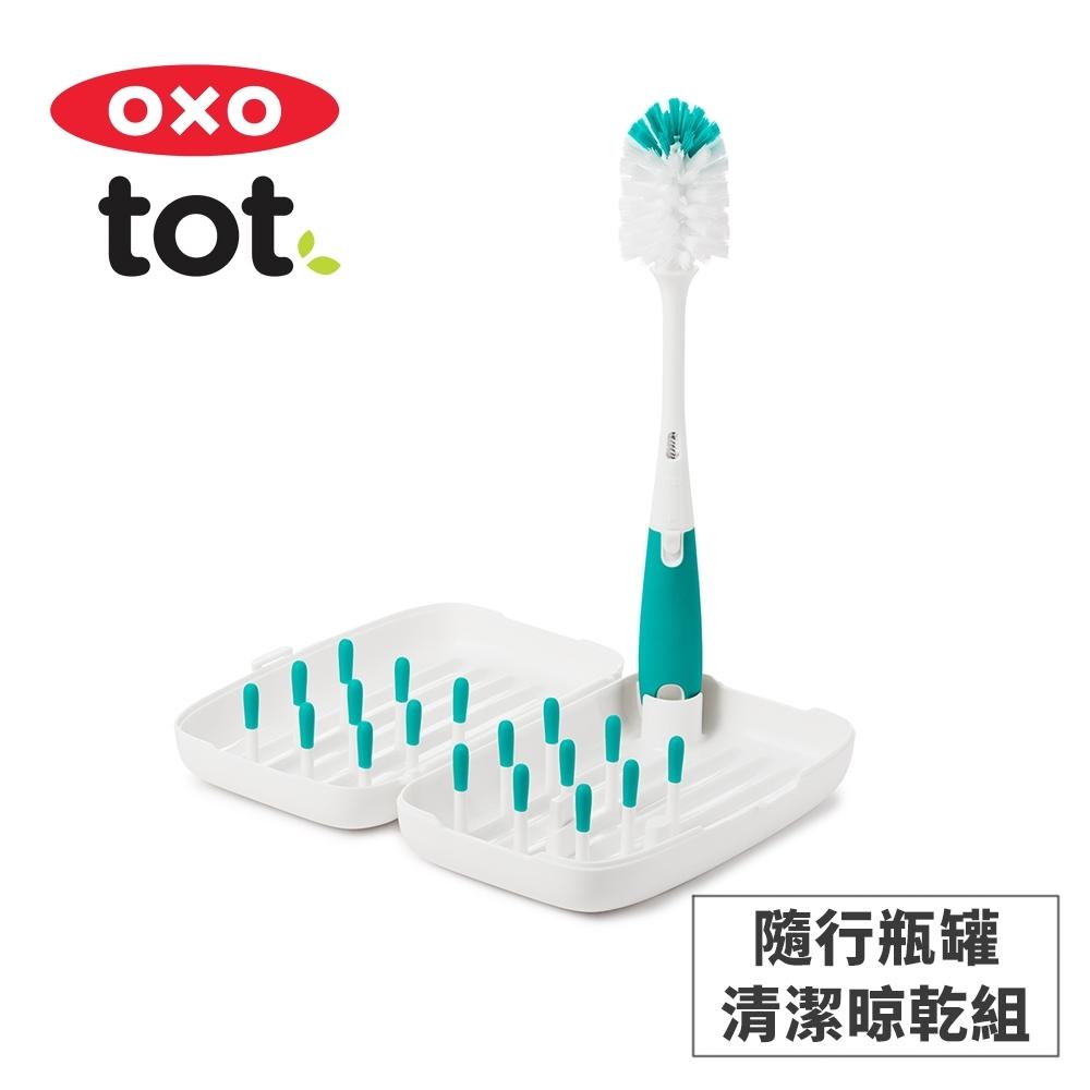 美國OXO tot 隨行瓶罐清潔晾乾組-靚藍綠