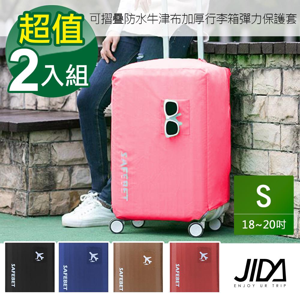 JIDA 可摺疊防水牛津布加厚行李箱彈力保護套 S(18-20吋)-2入組