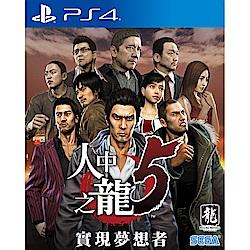 (預購)PS4 人中之龍5 實現夢想者中文版