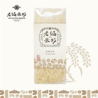 老鍋米粉 純米米粉蔬菜系列_南瓜(200g/包,共2包)