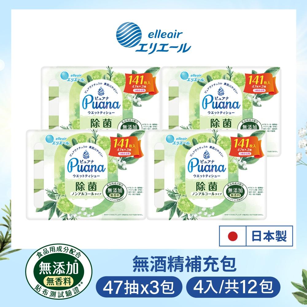 日本大王Puana純淨然 無酒精濕紙巾補充包 47抽x3包/袋 (4袋組)