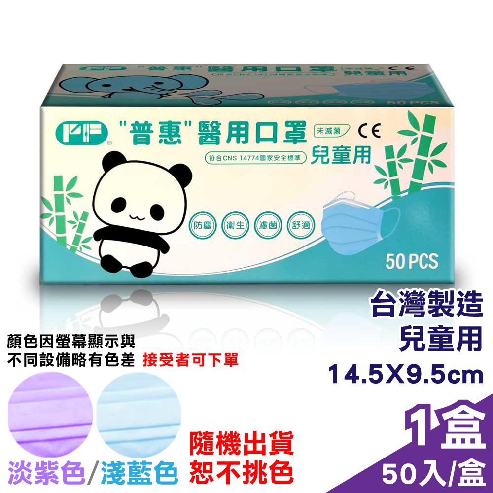 普惠 醫用口罩(兒童用)(紫色/藍色)-50入/盒