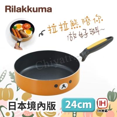 Rilakkuma 拉拉熊不沾平底煎鍋24cm IH全對應設計(日本境內版)